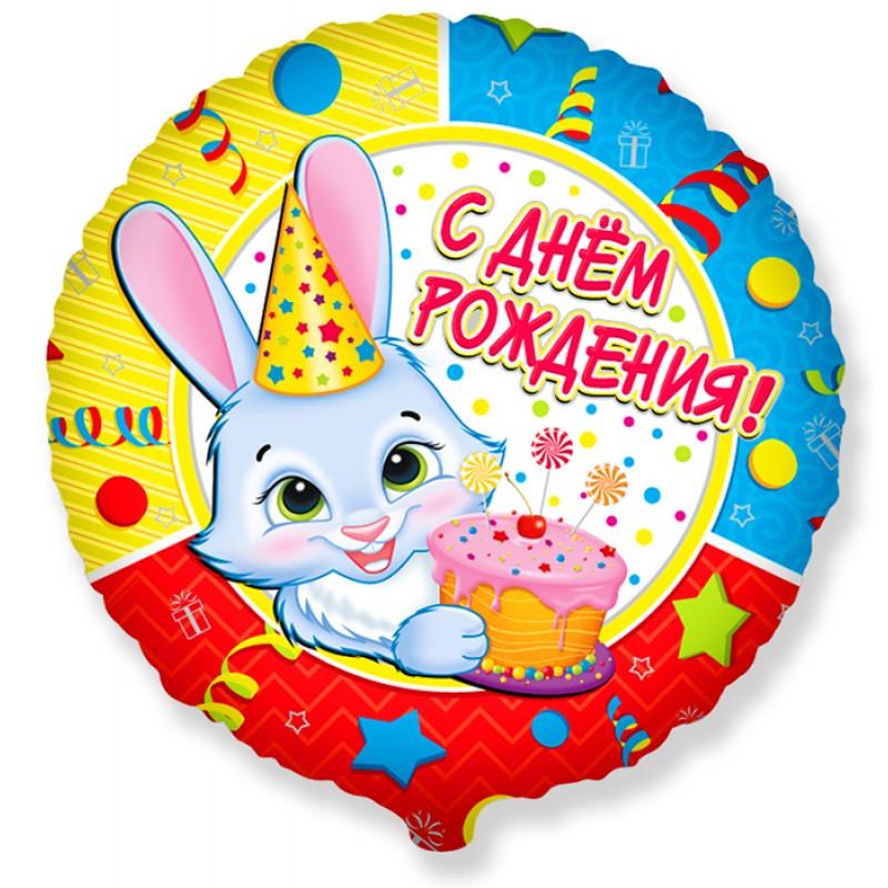 Открытка круглая с днем рождения, днем рождения